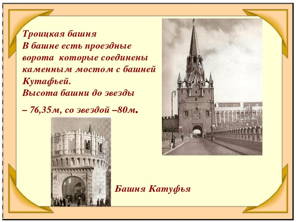 Троицкая башня В башне есть проездные ворота которые соединены каменным мосто...