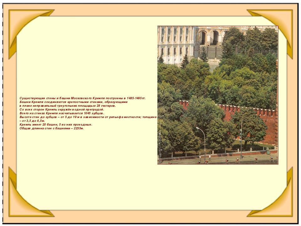 Существующие стены и башни Московского Кремля построены в 1485-1495гг. Башни...