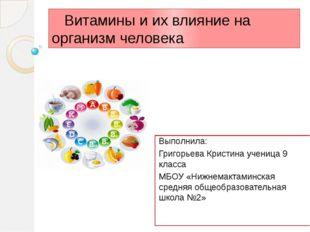 Витамины и их влияние на организм человека Выполнила: Григорьева Кристина уч
