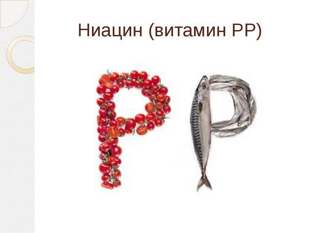 Ниацин (витамин РР)