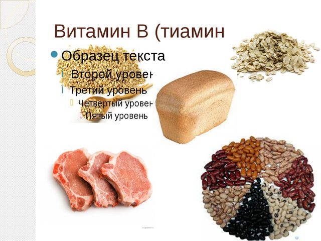 Витамин В (тиамин)