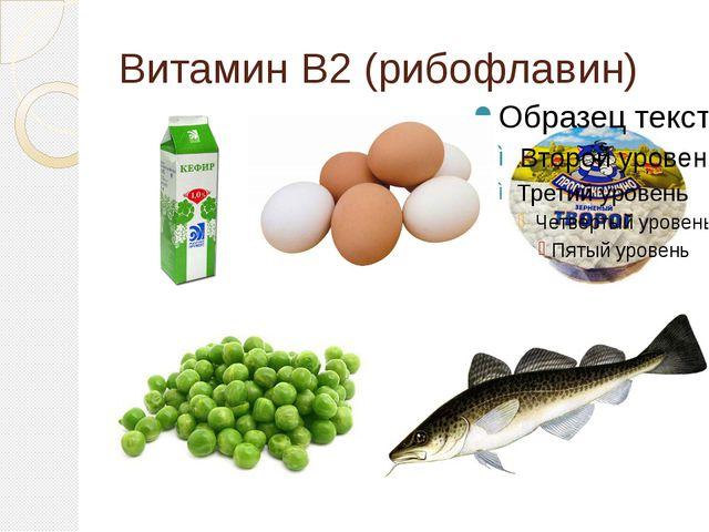 Витамин B2(рибофлавин)