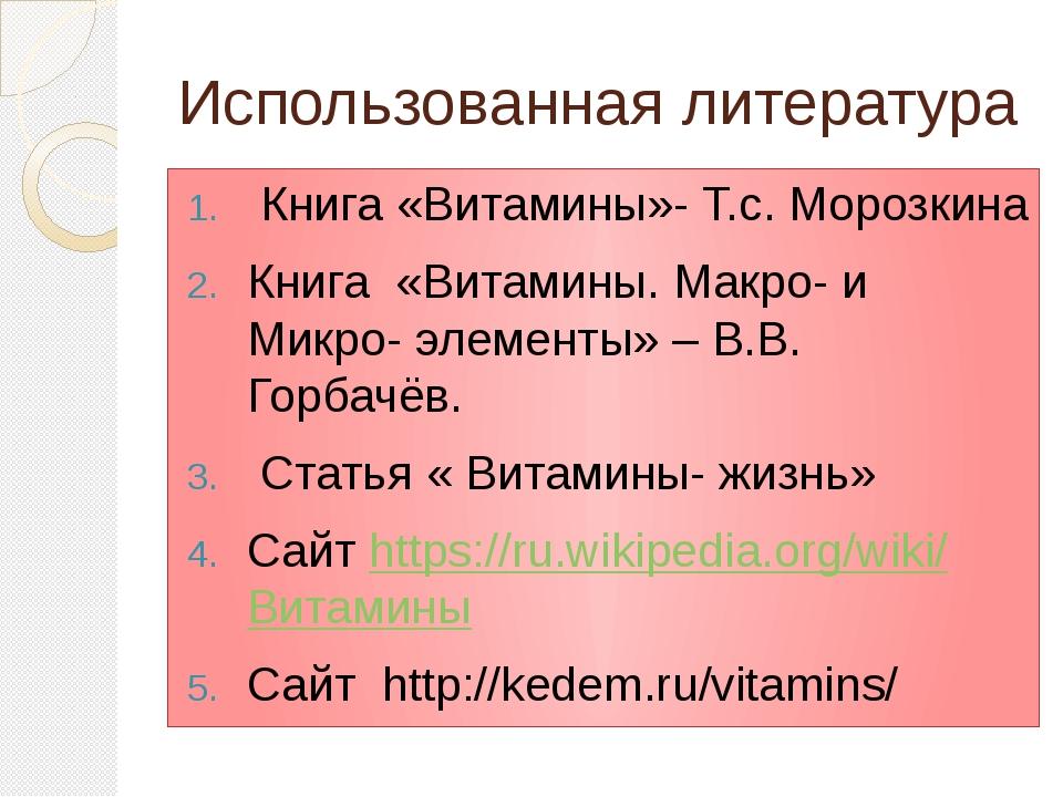 Использованная литература Книга «Витамины»- Т.с. Морозкина Книга «Витамины. М...