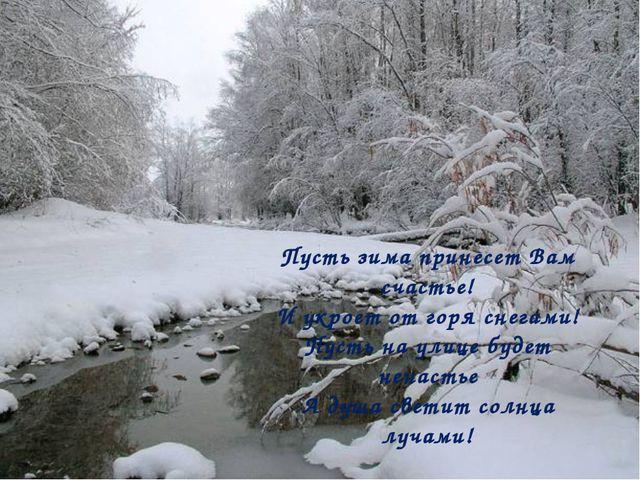 Пусть зима принесет Вам счастье! И укроет от горя снегами! Пусть на улице буд...