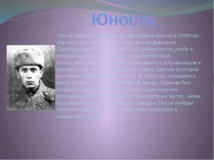 Юность После окончания Карпогорской средней школы в 1938году Абрамов поступа