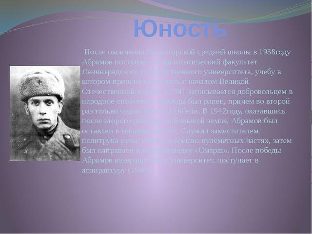 Юность После окончания Карпогорской средней школы в 1938году Абрамов поступа...