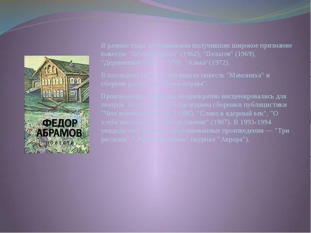 """В разные годы опубликованы получившие широкое признание повести: """"Безотцовщин..."""
