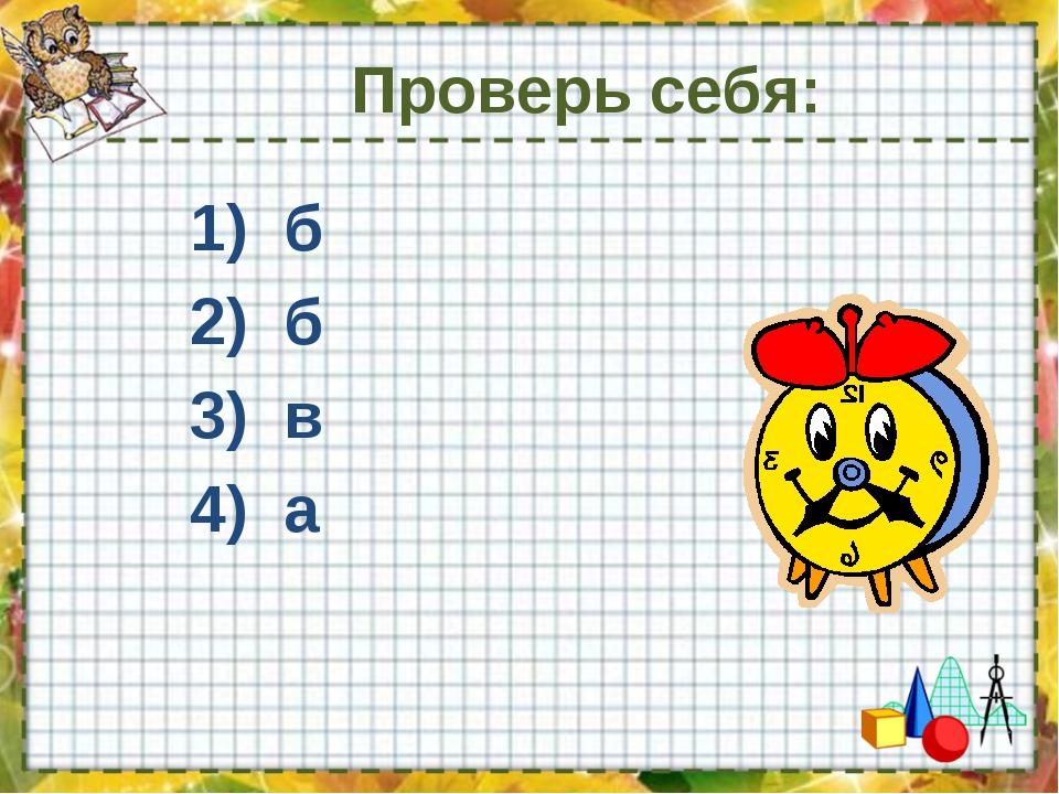 Проверь себя: 1) б 2) б 3) в 4) а