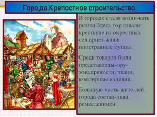 Киев Новгород Аскольд ; Дир Рюрик, Синеус, Трувер Рюрик 862-879 Олег 879-912