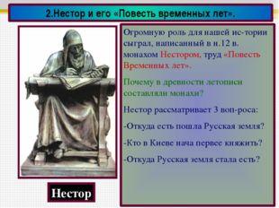 Поляне же жили в те времена отдельно и управлялись своими родами; ибо и до то