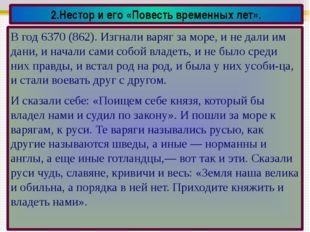 В 862 г.Рюрик стал княжить в Новгороде.Его считают ос-нователем великокняжеск