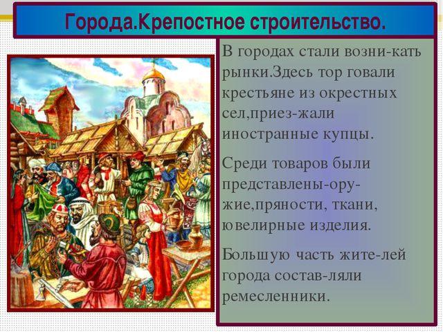 Киев Новгород Аскольд ; Дир Рюрик, Синеус, Трувер Рюрик 862-879 Олег 879-912...