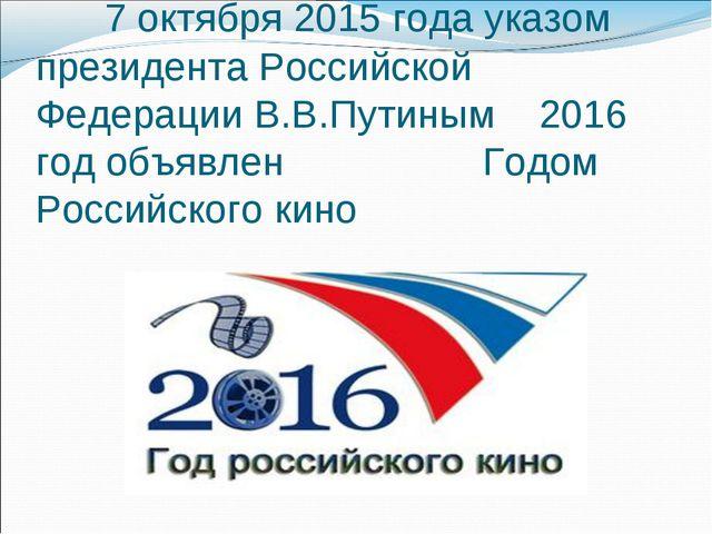 7 октября 2015 года указом президента Российской Федерации В.В.Путиным 2016...