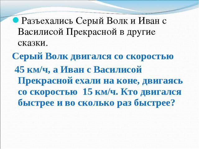 Разъехались Серый Волк и Иван с Василисой Прекрасной в другие сказки. Серый В...