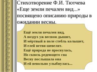 Стихотворение Ф.И. Тютчева «Еще земли печален вид...» посвящено описанию прир