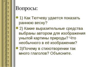 Вопросы: 1) Как Тютчеву удается показать раннюю весну? 2) Какие выразительные