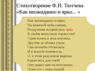 Стихотворение Ф.И. Тютчева «Как неожиданно и ярко... » Как неожиданно и ярко,