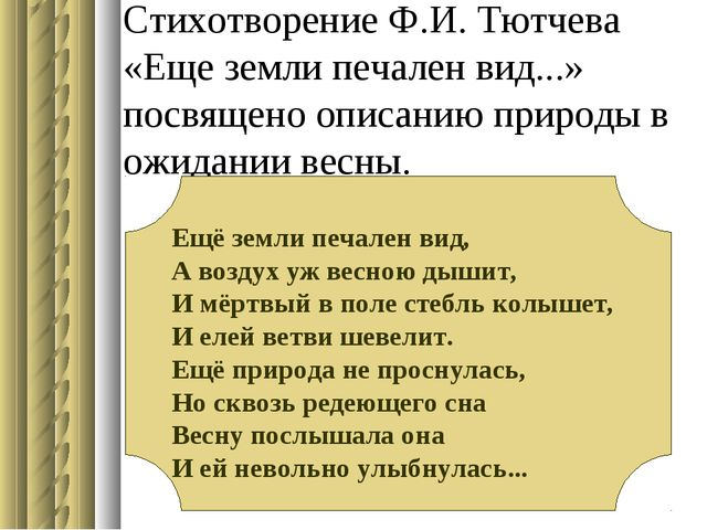 Стихотворение Ф.И. Тютчева «Еще земли печален вид...» посвящено описанию прир...