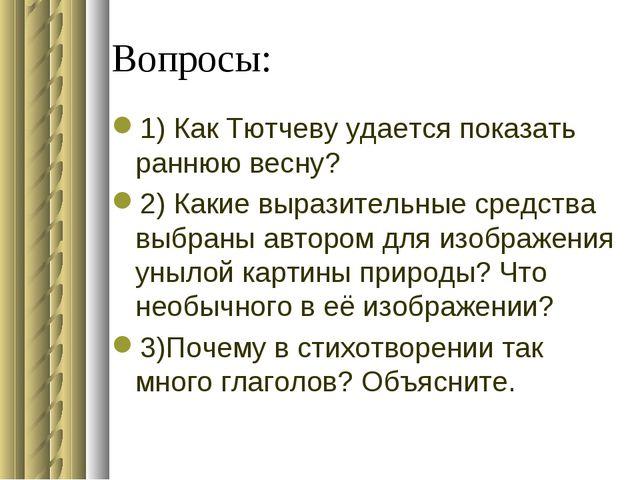 Вопросы: 1) Как Тютчеву удается показать раннюю весну? 2) Какие выразительные...