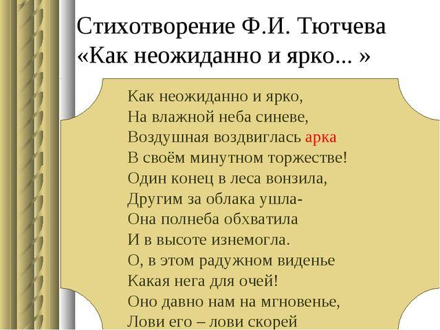Стихотворение Ф.И. Тютчева «Как неожиданно и ярко... » Как неожиданно и ярко,...