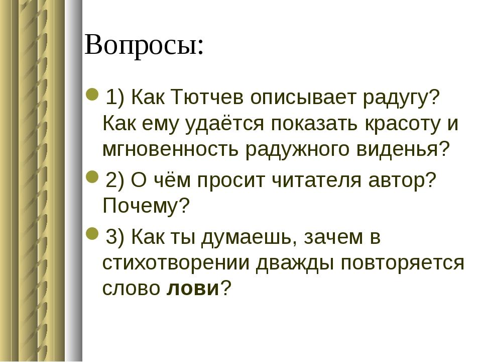 Вопросы: 1) Как Тютчев описывает радугу? Как ему удаётся показать красоту и м...