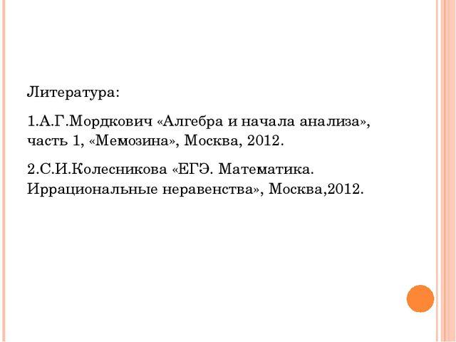 Литература: 1.А.Г.Мордкович «Алгебра и начала анализа», часть 1, «Мемозина»,...