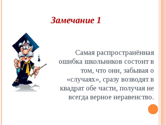Замечание 1  Самая распространённая ошибка школьников состоит в том, что он...