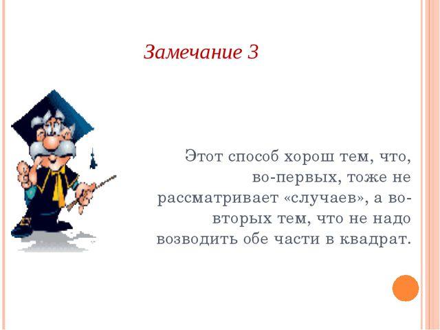 Замечание 3  Этот способ хорош тем, что, во-первых, тоже не рассматривает «...