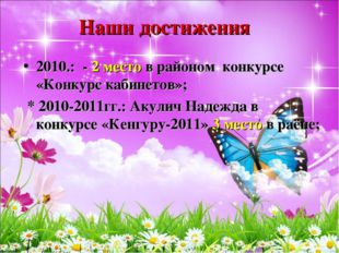 Наши достижения 2010.: - 2 место в районом конкурсе «Конкурс кабинетов»; * 20