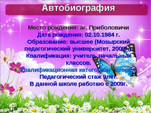 Автобиография Место рождения: аг. Приболовичи Дата рождения: 02.10.1984 г. О...