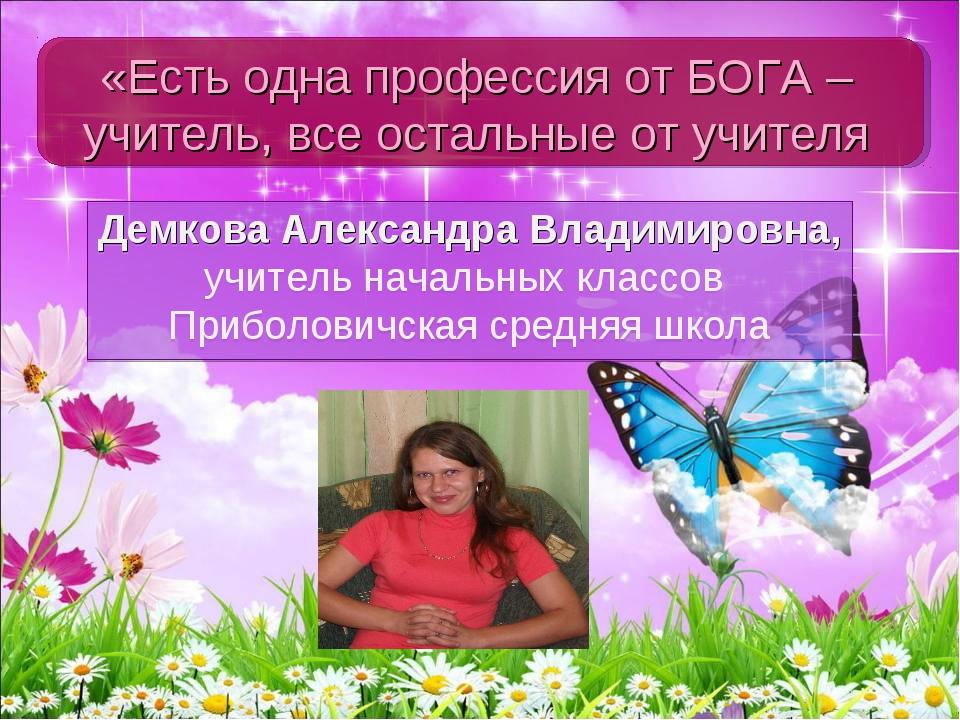 Демкова Александра Владимировна, учитель начальных классов Приболовичская сре...