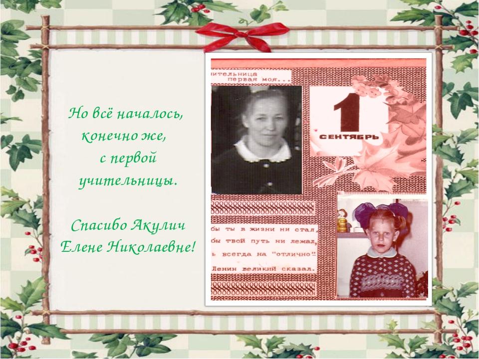 Но всё началось, конечно же, с первой учительницы. Спасибо Акулич Елене Нико...