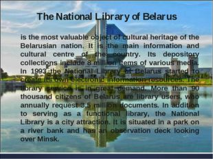 The National Library of Belarus is the most valuable object of cultural herit