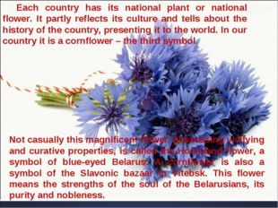 Each country has its national plant or national flower. It partly reflects it