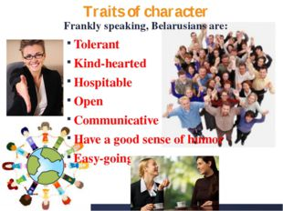 Traits of character Frankly speaking, Belarusians are: Tolerant Kind-hearted