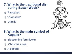 "7. What is the traditional dish during Butter Week? Pancakes ""Okroshka"" Drani"