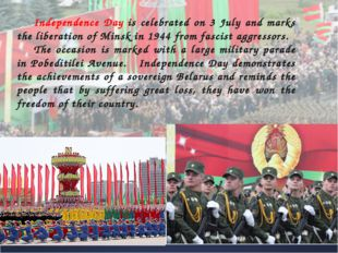 Independence Day is celebrated on 3 July and marks the liberation of Minsk in