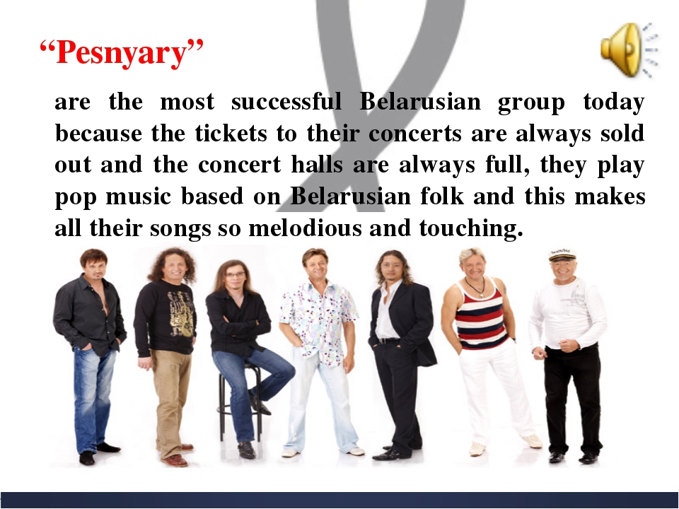 """Pesnyary"" are the most successful Belarusian group today because the tickets..."