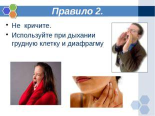 Правило 2. Не кричите. Используйте при дыхании грудную клетку и диафрагму
