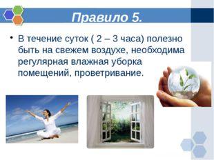 Правило 5. В течение суток ( 2 – 3 часа) полезно быть на свежем воздухе, необ
