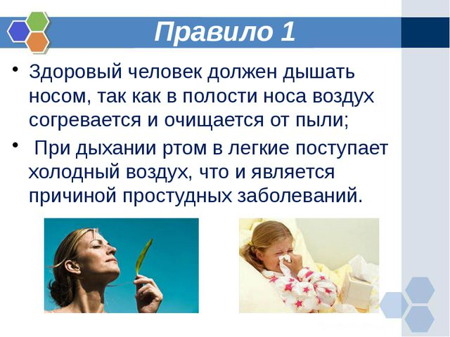 Правило 1 Здоровый человек должен дышать носом, так как в полости носа воздух...