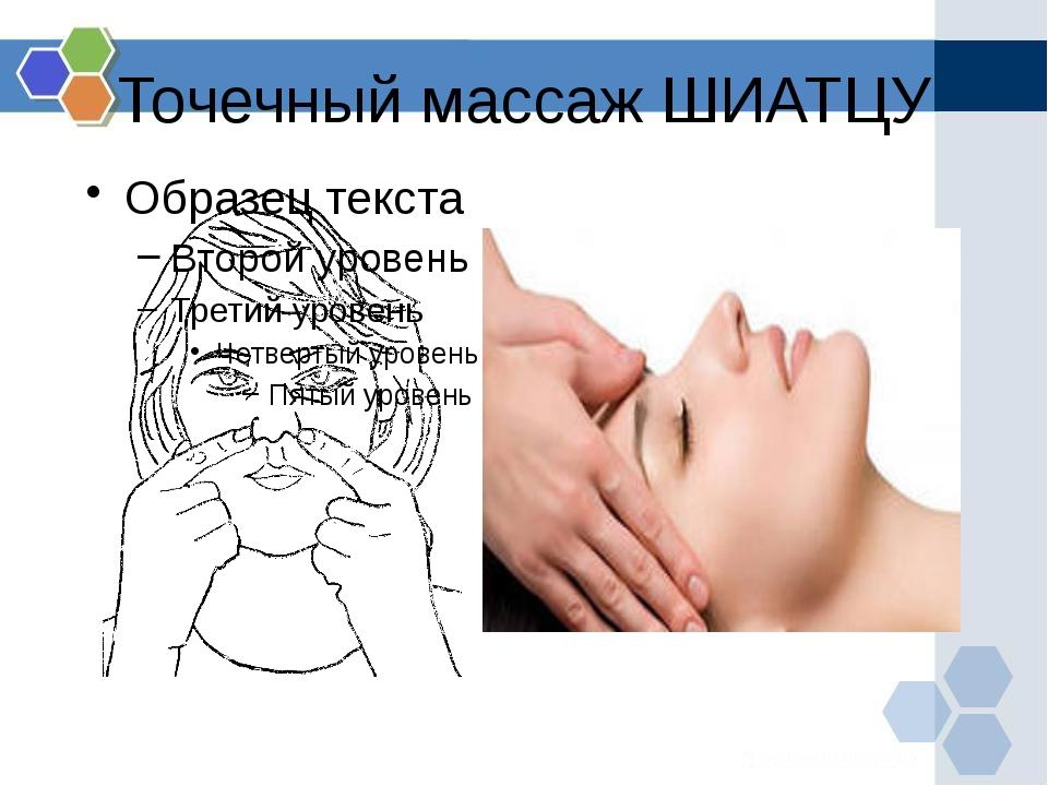 Точечный массаж ШИАТЦУ