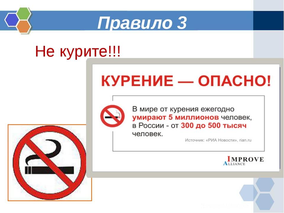 Правило 3 Не курите!!!