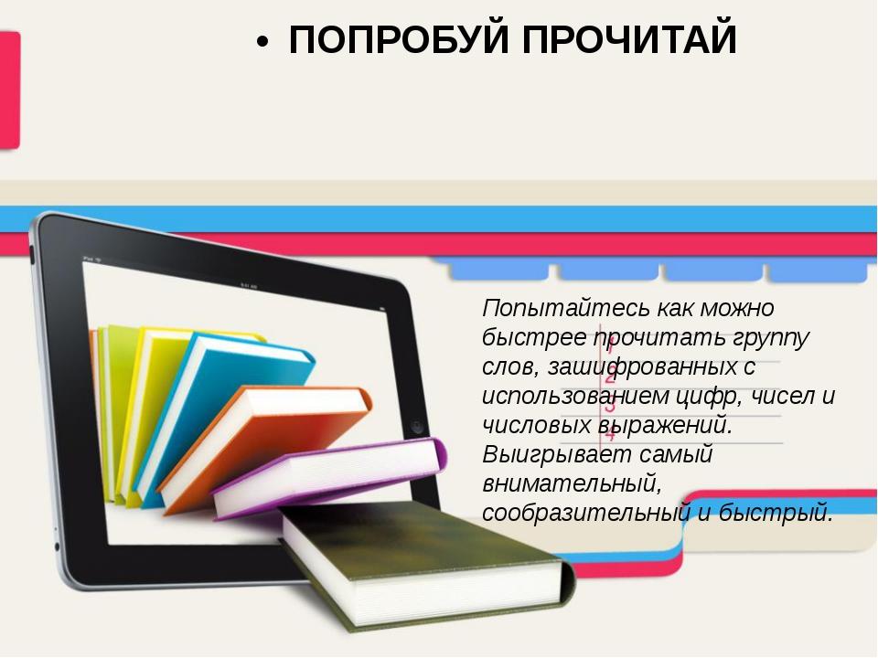 ПОПРОБУЙ ПРОЧИТАЙ Попытайтесь как можно быстрее прочитать группу слов, зашифр...