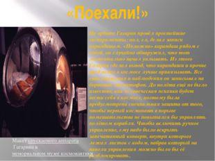 «Поехали!» На орбите Гагарин провёл простейшие эксперименты: пил, ел, делал з