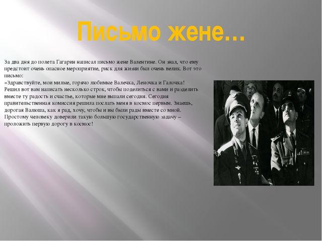 Письмо жене… За два дня до полета Гагарин написал письмо жене Валентине. Он з...