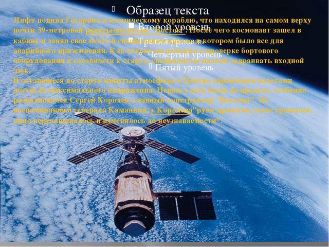 Лифт поднял Гагарина к космическому кораблю, что находился на самом верху по...