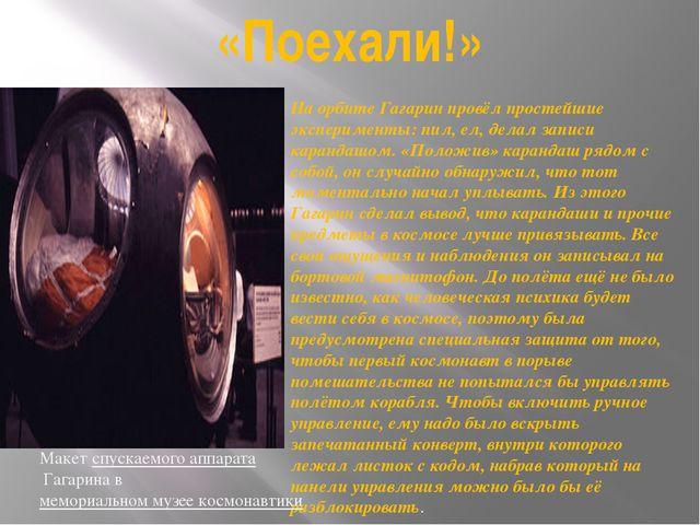 «Поехали!» На орбите Гагарин провёл простейшие эксперименты: пил, ел, делал з...