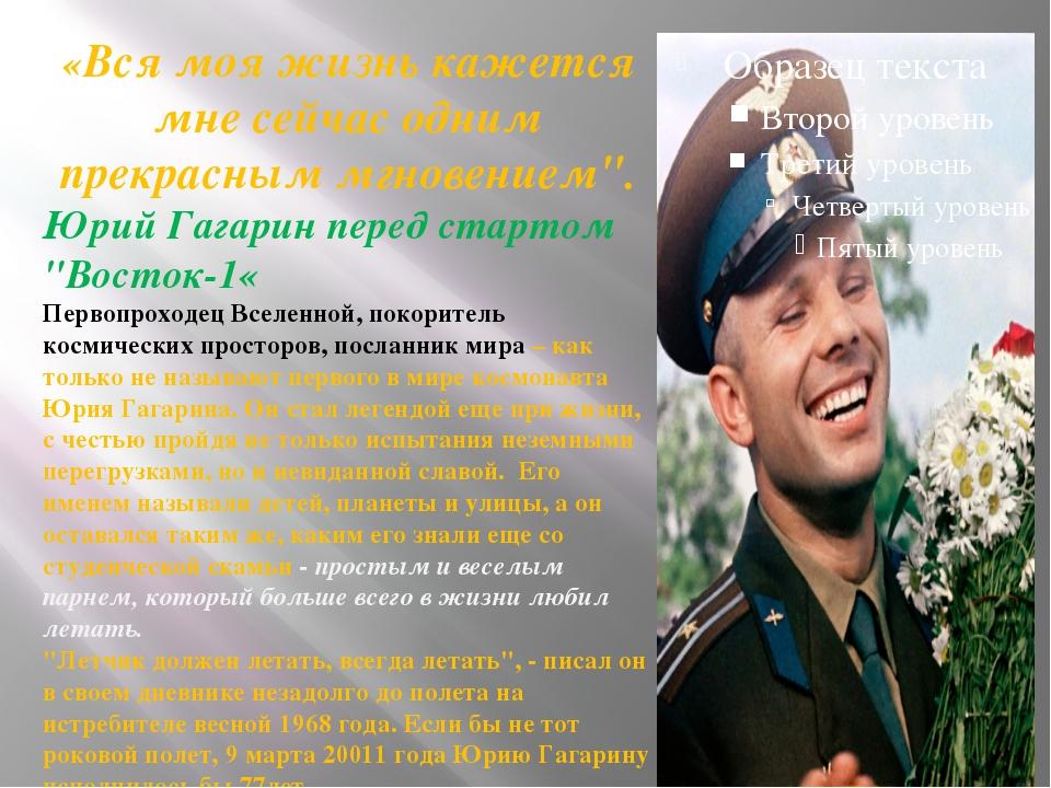 """«Вся моя жизнь кажется мне сейчас одним прекрасным мгновением"""". Юрий Гагарин..."""