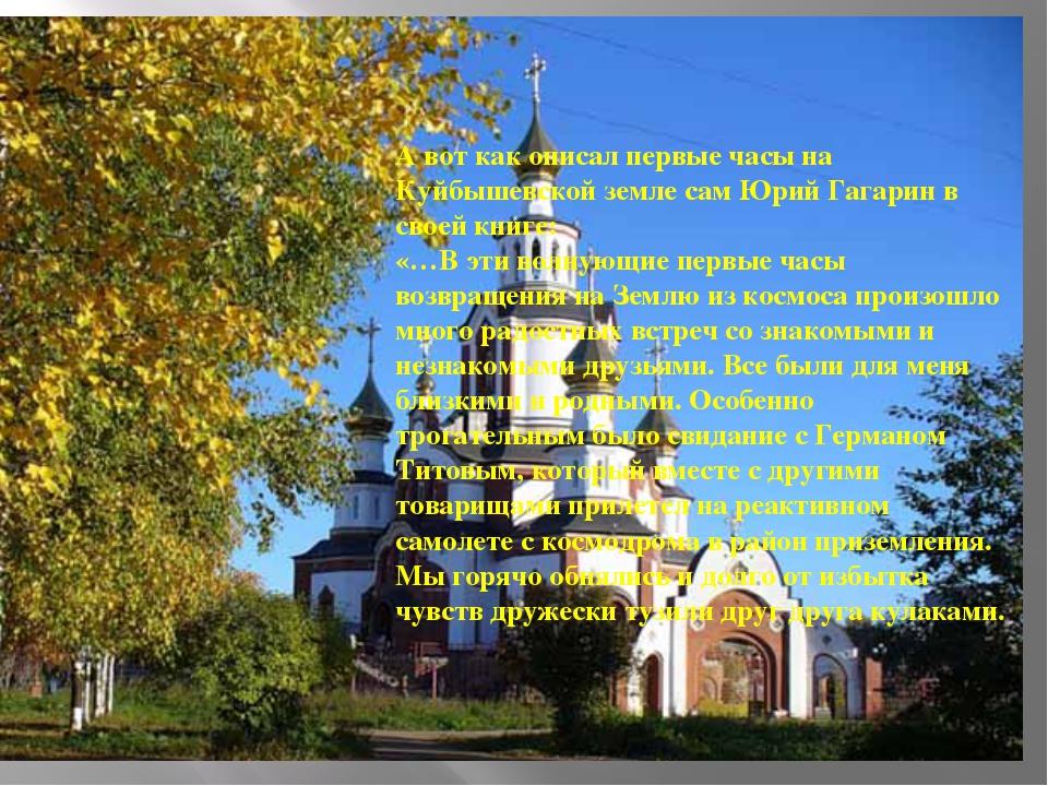 А вот как описал первые часы на Куйбышевской земле сам Юрий Гагарин в своей...